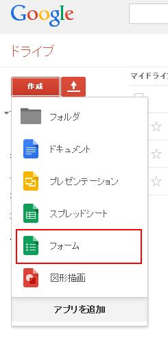 googledocs作成