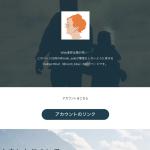 HTML知識不要で初心者でもホームページを作れるペライチを触ってみた。