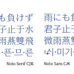 【サンプル有】日本語の明朝体で使えるWebフォント Noto Serifの使い方
