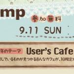 WordCamp Kobe 2011のタイムテーブル別セッションまとめ